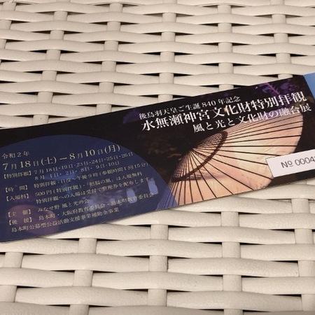 2020年8月 大阪 離宮の水 水無瀬神宮 風と光と文化財の融合展 ときめきな日々.JPG