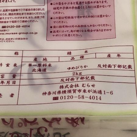 お米 北海道 ゆめぴりか (2).JPG