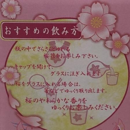 さくらさらさら奈良吉野北岡本店 (5).JPG