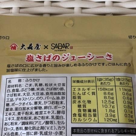 ふりかけ 大森屋 SABAR 塩さばふりかけ サバー.JPG