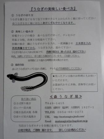 ふるさと納税  佐賀県嬉野市 森うなぎ屋 うなぎセット (3).JPG