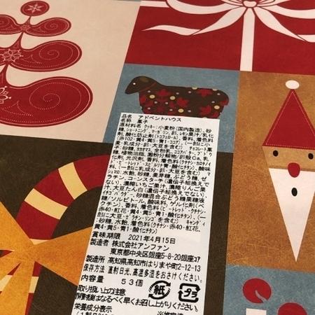 アンファン アドベントカレンダー  アドベントハウス(2).JPG