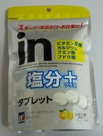 ウイダーinタブレット塩分プラス.JPG
