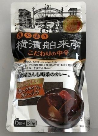 エバラ カレールウ 横濱舶来亭 こだわりの中辛.JPG