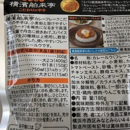 エバラ カレールウ 横濱舶来亭 こだわりの中辛 (2).JPG