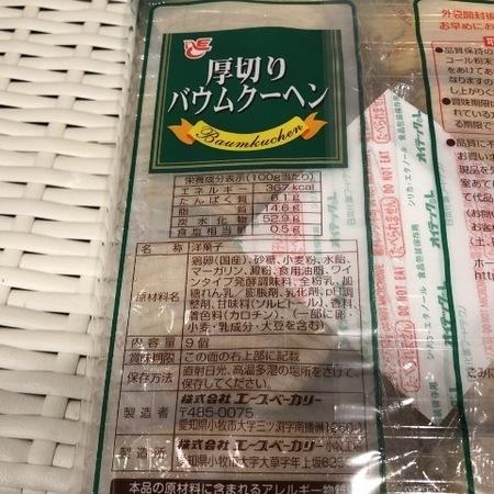 エースベーカリー 厚切りバウムクーヘン (2).JPG