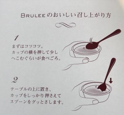 オハヨー アイス ブリュレ (3).JPG