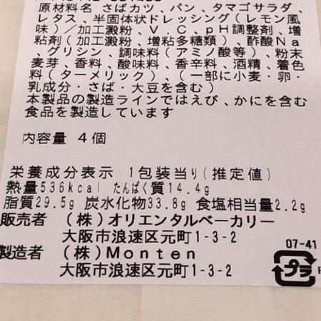 オリエンタルベーカリー サバー さばカツサンド (7).JPG
