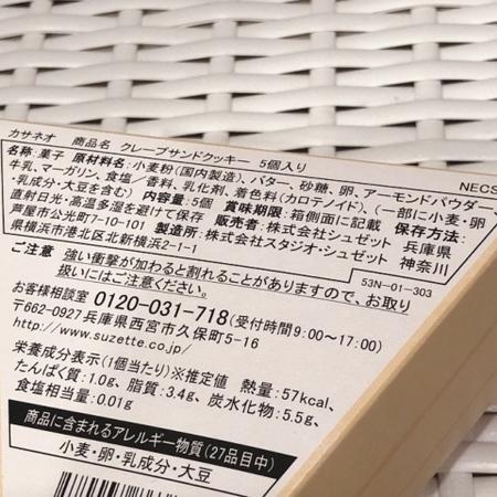 カサネオ クレープサンドクッキー (6).JPG