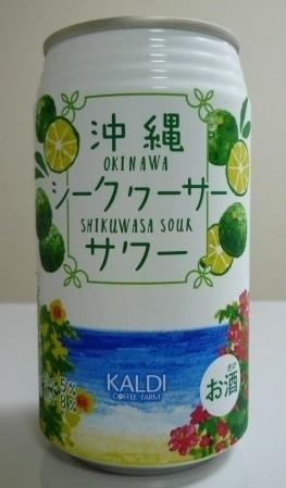 カルディ 沖縄シークヮーサーサワー.JPG