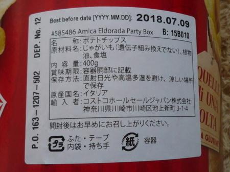 コストコ ポテトチップス (2).JPG