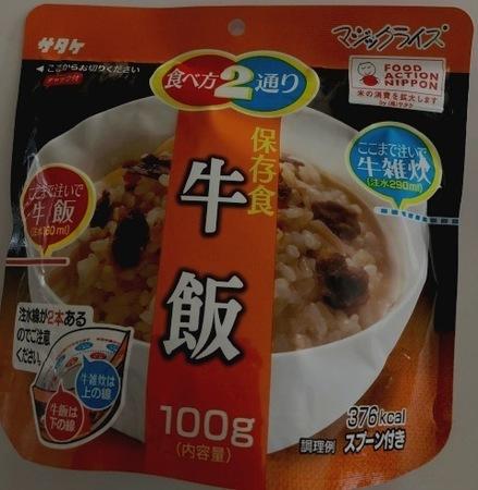 サタケ 保存食 非常食 牛飯.jpg