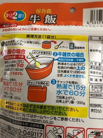 サタケ 保存食 非常食 牛飯 (2).jpg