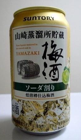 サントリー 山崎蒸留所貯蔵 梅酒 ソーダ割り.JPG