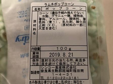 シンコー食産株式会社 ラムネポップコーン (3).JPG