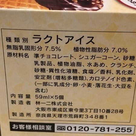 センタン アイスクリーム クランチシュガーコーン (4).JPG