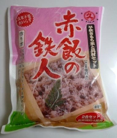 ダイキュウ 赤飯の鉄人.JPG
