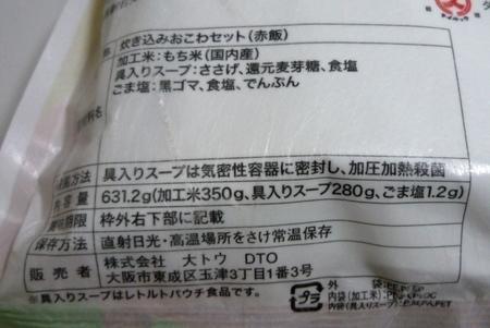 ダイキュウ 赤飯の鉄人 (2).JPG