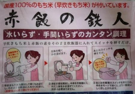 ダイキュウ 赤飯の鉄人 (4).JPG