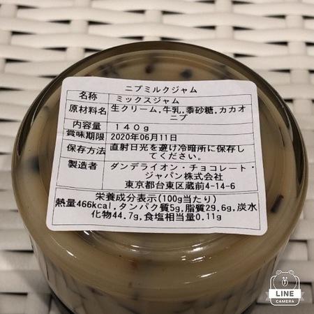 ダンデライオンチョコレート ニブミルクジャム  .JPG