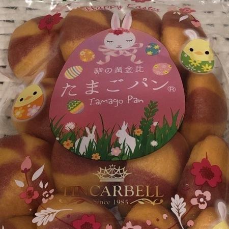 ティンカーベル たまごパン イースターいちごソフト (2).JPG