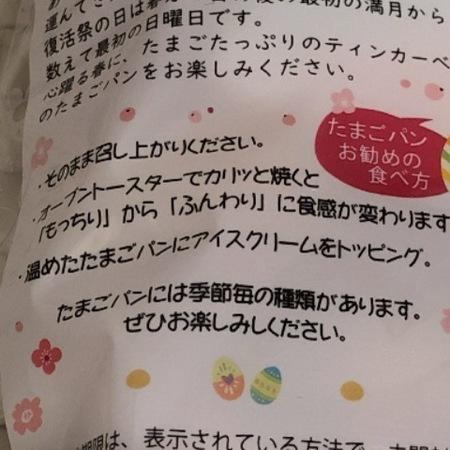 ティンカーベル たまごパン イースターいちごソフト (3).JPG