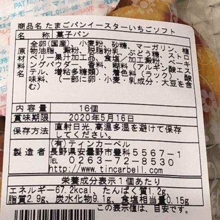 ティンカーベル たまごパン イースターいちごソフト (6).JPG