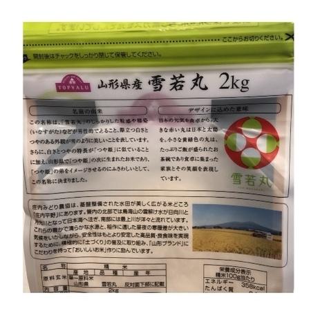 トップバリュ お米 ブランド米 山形県産 雪若丸 (2).JPG