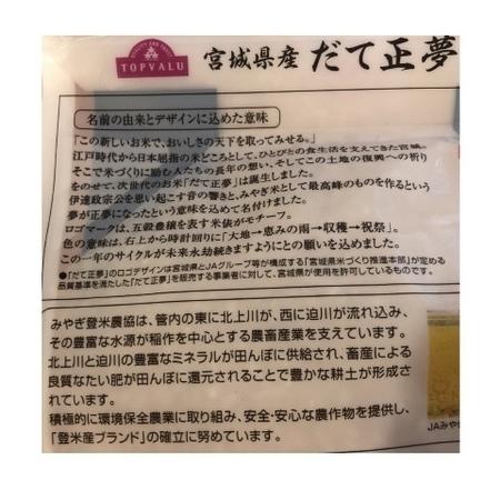 トップバリュ お米 宮城県産 だて正夢 (2).JPG