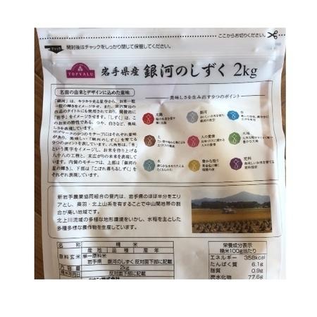 トップバリュ 岩手県産 銀河のしずく お米 米 (3).JPG