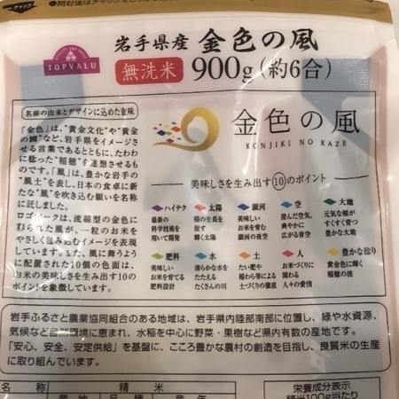トップバリュ 米 無洗米 岩手県産 金色の風 (3).JPG