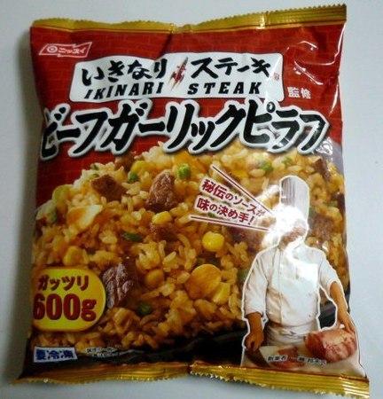 ニッスイ いきなりステーキ ビーフガーリックピラフ.JPG
