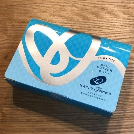 ハッピーターンズ 塩バター.JPG