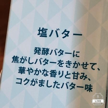 ハッピーターンズ 塩バター (4).JPG