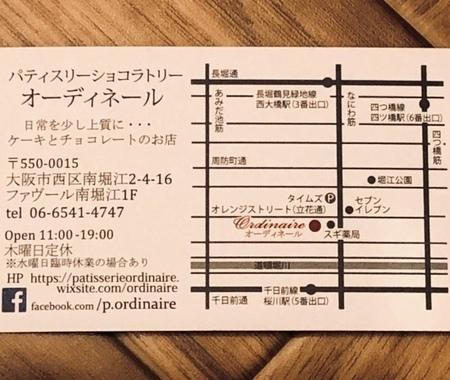 パティスリーショコラトリーオーディネール 大阪南堀江 (3).jpg