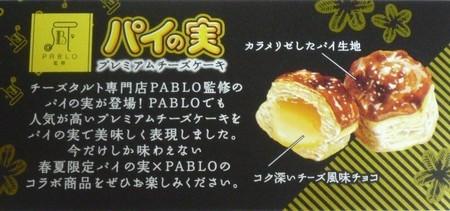 パブロ監修 ロッテ パイの実 プレミアムチーズケーキ (2).JPG