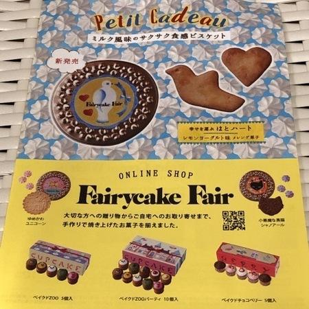 フェアリーケーキフェア ベイクドカップケーキ.JPG