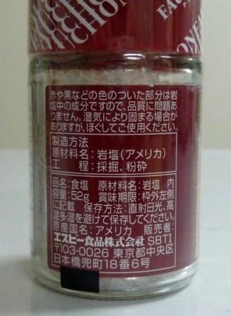 フォション 岩塩 (3).JPG