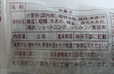 フジバンビ 黒糖ドーナツ棒 (2).JPG