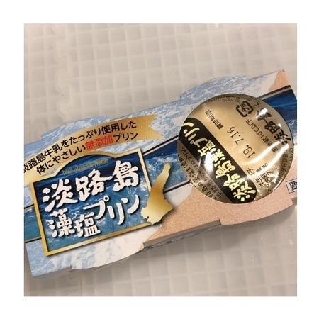 プリン 淡路島牛乳株式会社 淡路島藻塩プリン.JPG