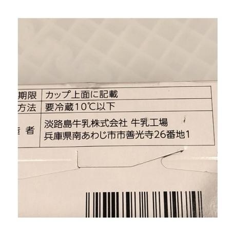 プリン 淡路島牛乳株式会社 淡路島藻塩プリン (2).JPG