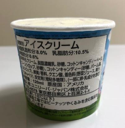 ベン&ジェリーズ コットンキャンディー アイス (3).JPG
