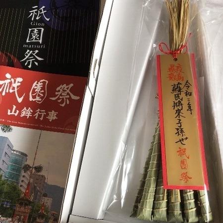 マクアケ 祇園祭クラウドファンディング返礼品 ときめきな日々.JPG
