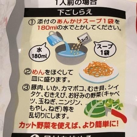 マルタイ 長崎皿うどん (3).JPG