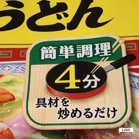 マルタイ 長崎皿うどん (7).JPG