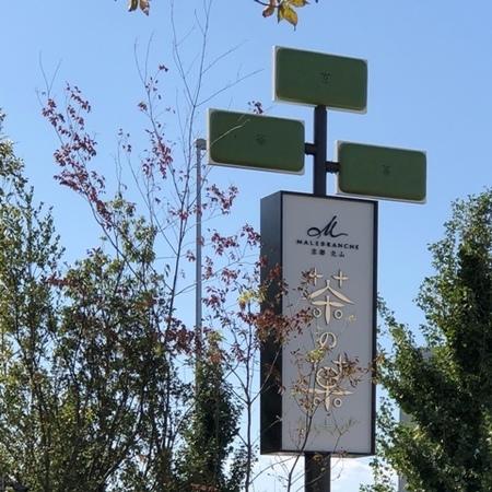 マールブランシュロマンの森.jpg