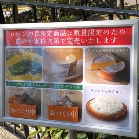 マールブランシュロマンの森 京都山科 ときめきな日々 (2).JPG