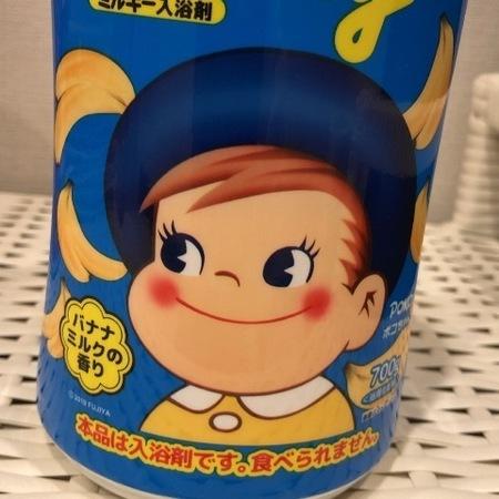 ミルキー入浴剤 バナナミルクの香り.JPG