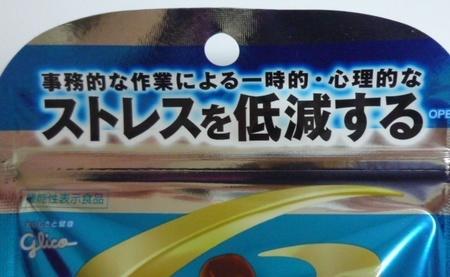 メンタルバランスチョコレート ギャバ GABA (2).JPG
