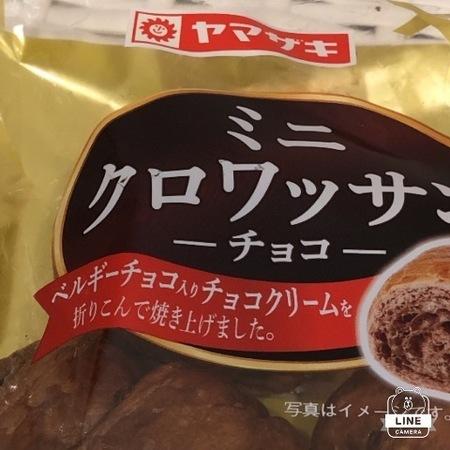 ヤマザキ ミニクロワッサン チョコ (2).JPG